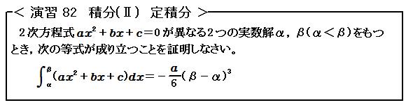 積分(Ⅱ) 定積分 演習82