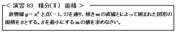 積分(Ⅱ) 面積 演習83