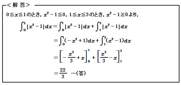 積分(Ⅱ) 定積分 例題82 解答
