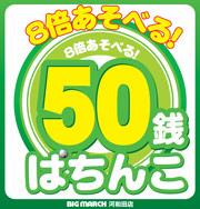 50銭パチンコ