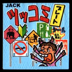 ジャック製菓 ツッコミプレートシール