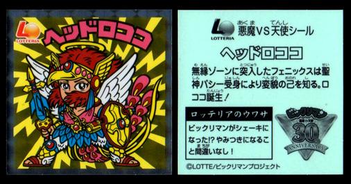 ビックリマン 悪魔VS天使シール ヘッドロココ(シェーキ)