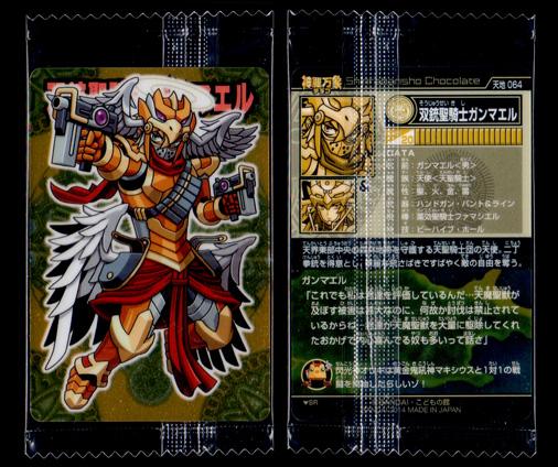 神羅万象チョコ 天地神明の章 天地 064 双銃聖騎士ガンマエル