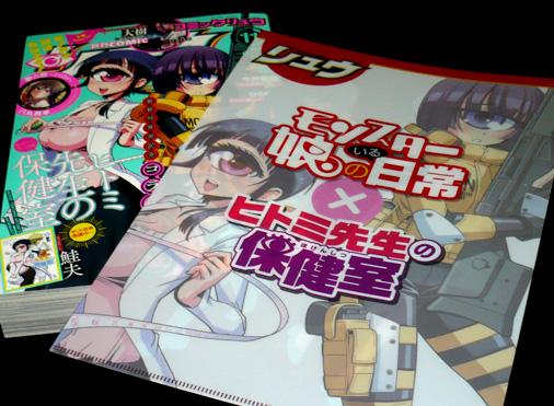 月刊 コミックリュウ  2014年11月号