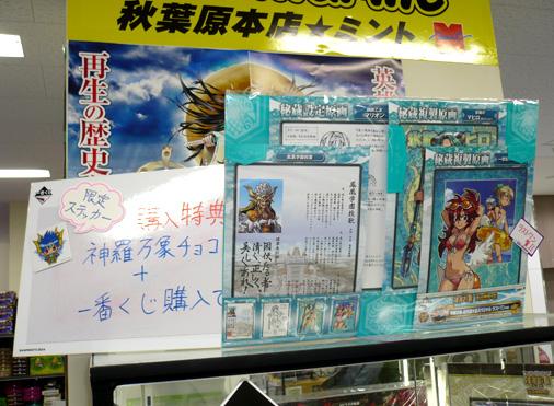 一番くじ 神羅万象 天地神明の章 発売記念イベント