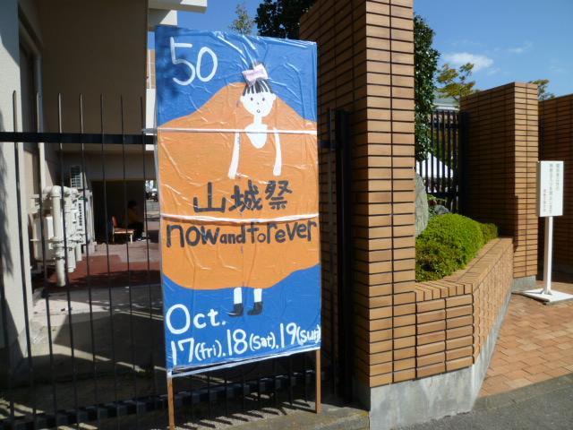 徳島文理大学 大学祭(山城祭)