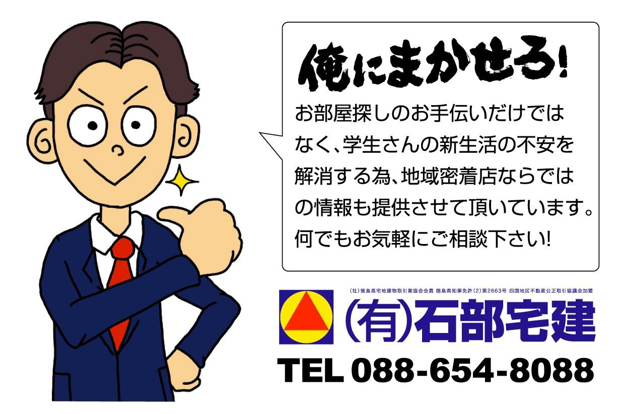 徳島文理大学生に朗報