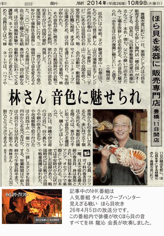 中日新聞261009
