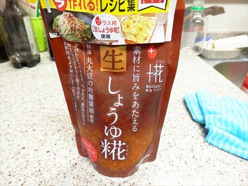 2013_09_20_しょうゆ糀01