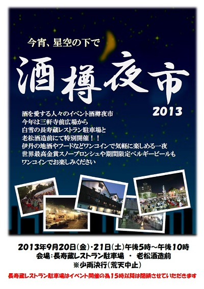 酒樽ミニ夜市2013ポスター