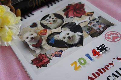 アビィちゃんのカレンダー