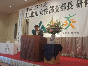 支部長研修会2013