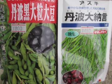 黒豆と小豆