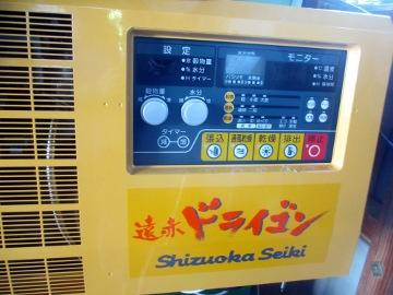 米乾燥機4