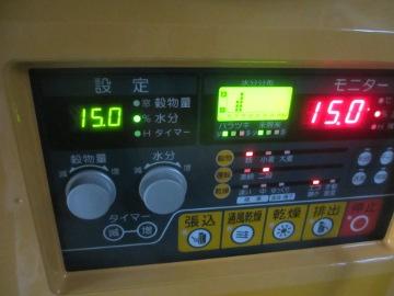 米乾燥機8