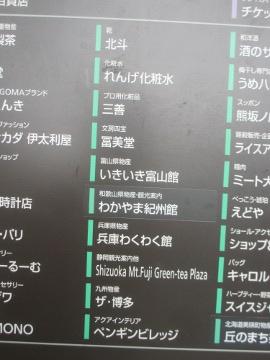 農家の嫁、東京33