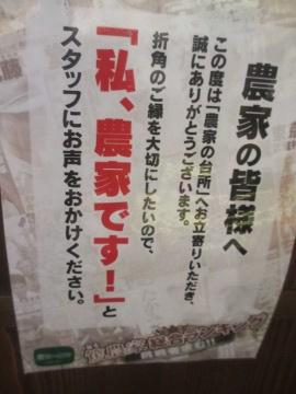 農家の嫁、東京48
