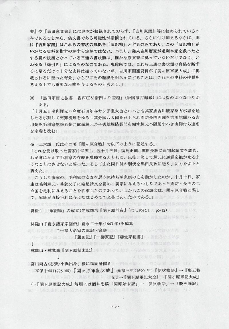 Scan_20130619_03_R.jpg