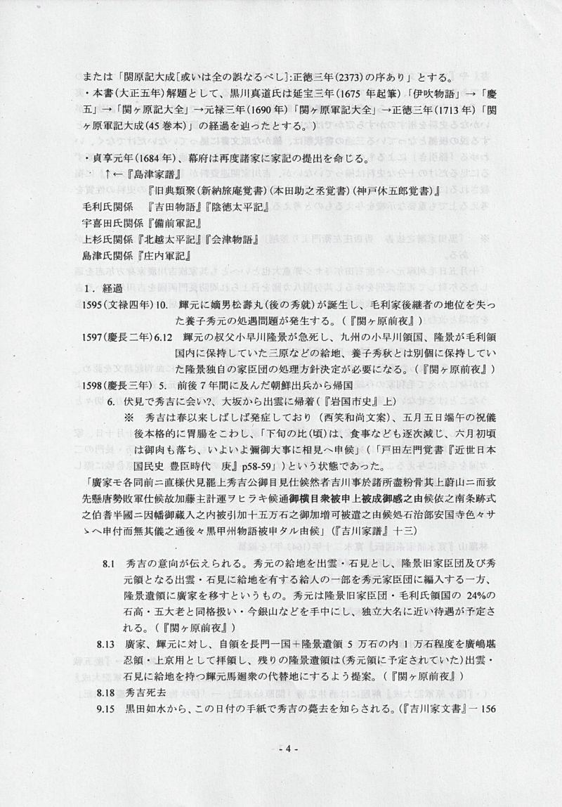 Scan_20130619_04_R.jpg