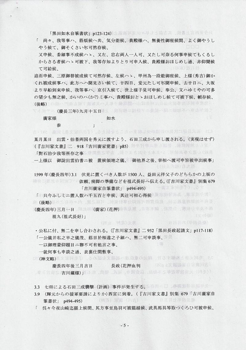 Scan_20130619_05_R.jpg