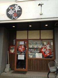 kakumeiji02.jpg