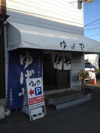 yugeya02.jpg