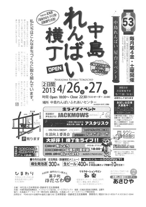 2013_4月中島れんばい横丁圧縮版
