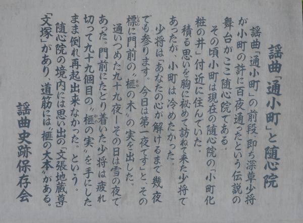 百夜通い伝説