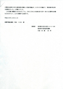 慰安婦陳情②-2
