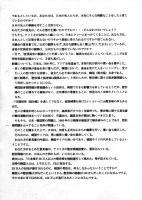 慰安婦陳情①-2