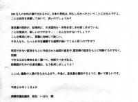 慰安婦陳情①-33