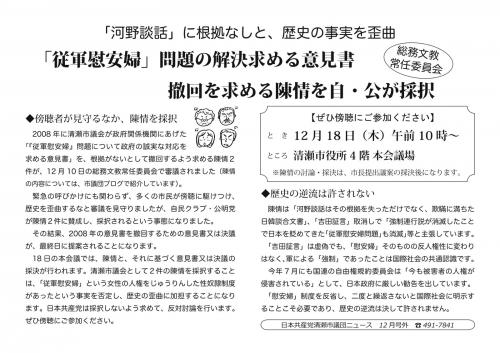 1412慰安婦 傍聴ビラ②