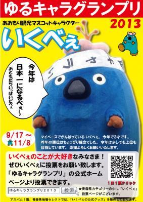 いくべぇゆるキャラグランプリ2013選挙ポスター