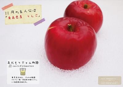 s-11月りんごポスター