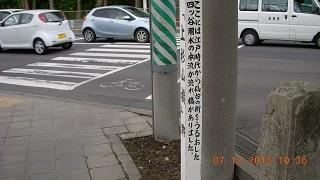 上杉山橋跡1