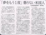 日経ヴェリタス2013.08.25