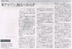 日経ヴェリタス20131013