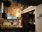 HAKOBUNE PLATINUM1