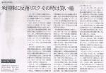 日経ヴェリタス2013.11.17