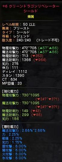 GDL盾1