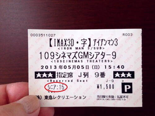 IRON MAN 3 Ticket