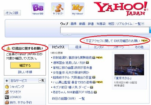 Yahoo ID 130526