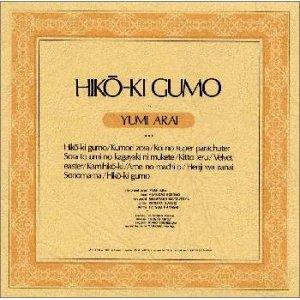 HIKO-KI GUMO