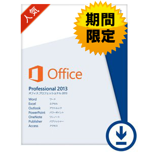 Office2013.jpg