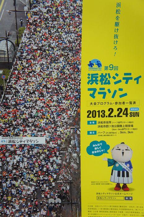 第9回浜松シティマラソン