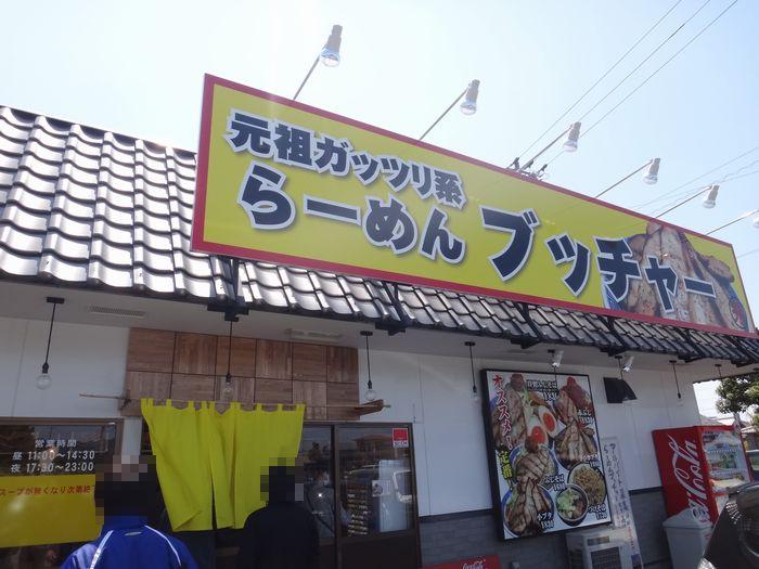 らーめんブッチャー焼津店