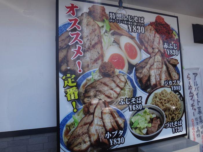 らーめんブッチャー焼津店2