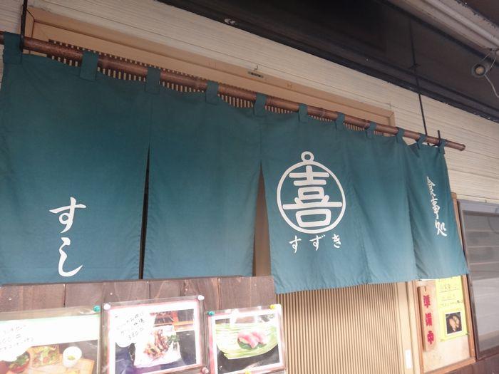 寿司すずき2