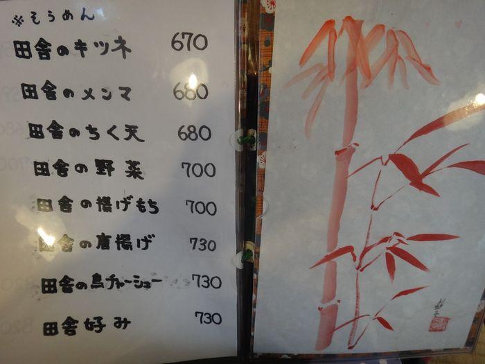 蕎麦茶や楽亭2