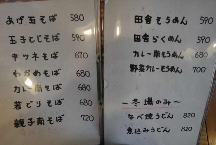 蕎麦茶や楽亭3